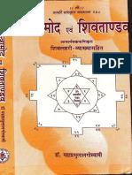 Shiv Tandav Tantra- Onle One Rare Copy