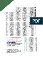 学遊倶樂部通信 第八号