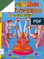Kamlatmika Laxmi Tantra Shastra Acharya Pandit Rajesh Dixit