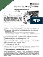 Маргарита 2000 инструкция