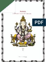 Rudraksh Janamkundali