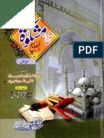 Sharha Mishkat Al Masabeeh by Allama Zafar Ul Qadri