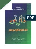 Fazail-e-Tooba (The Good Rewards of  Repentance)