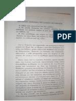Eric Hobsbawm- Εισαγωγή Στις Μορφές που προηγούνται της καπιταλιστικής παραγωγής του Μαρξ και αλληλογραφία του Μαρξ