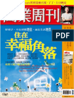 商業周刊4Qmag