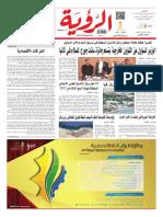 Alroya Newspaper 31-01-2016