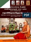 Irulneeki Sadhabisheka Mahotsva Invitation