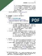 中國田野一次上手 v1.0