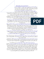مصاحبه اختصاصي با برادر عبدالرضا هلالي