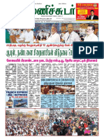 Sunday, 31 January 2016 Manichudar Tamil Daily E Paper