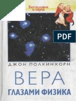 Polkinhorn Vera Glazami Fizika