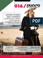 February 2016 at the Jerusalem Cinematheque