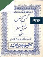 Gustakh e Rasool Ki Sharayee Saza by Ala Hazrat