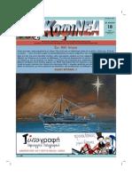 ΚοφιΝΕΑ Φ.16