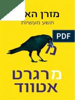 מזרן האבן / מרגרט אטווד