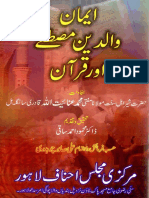 Iman e Waldain e Mustafa Aur Quran Az Ifadat Mufit Inayat Ullah Qadri