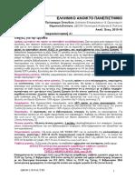 2015-16_ deo34_GE2_ekfwnisi.pdf