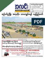 Myanma Alinn Daily_ 1 February 2016 Newpapers.pdf