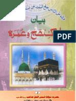 Manasik e Haj o Umra by Sheikh Shamsulhaq