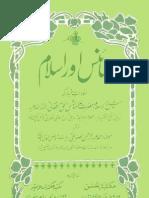Science Aur Islam by Sheikh Allama Shamsulhaq Afghani (r.a)
