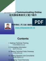 01:Effectively Communicating Online(有效撰寫專業英文電子郵件)