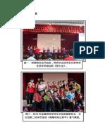 2013年新春联欢会