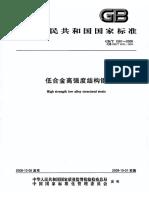 Gbt 1591-2008 低合金高强度结构钢