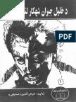 Da Khalil Jibran Shahkar Landay Keesay