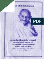 காந்திய இலக்கியச் சங்கம் - விலைப்பட்டியல்