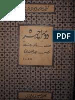 Doosra Chehra F.M.siddique