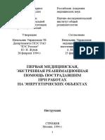 Strijev_Pervay_medpomo4-1994.doc