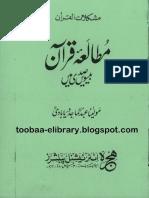 مطالعہ قرآن