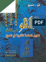 كتاب التاو - تي - تشينغ