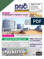 Myanma Alinn Daily_ 2 February 2016 Newpapers.pdf