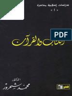 book1 Shahrur