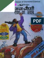 CC vs. Raka 10 - Chacha Chaudhary Aur Raka Ka Jawab