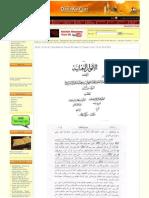 Al-Quran Sebenar Hanya Di Tangan Imam-Imam Ahlul Bait