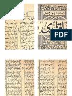 Khaliq-e-Bari (Amir Khusro R.a.)