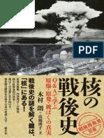 【立読】核の戦後史
