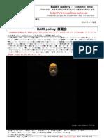 山本幸夫solo exhibition:『FACE』プレスリリース