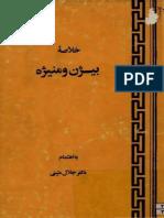 Khulasa e Bizhan o Manizha (Farsi)