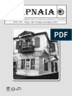 Περιοδικό ΑΡΝΑΙΑ τεύχος 109 Οκτώβριος-Δεκέμβριος 2015.pdf