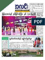 Myanma Alinn Daily_ 3 February 2016 Newpapers.pdf