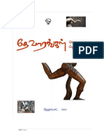 Thevaram collection in Tamil - Ancient poems of divine love