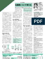 [kenichi Sato/佐藤健一] (2010/01/11) <週刊医学界新聞>航空機内における医療について考える