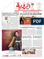 Alroya Newspaper 03-02-2016