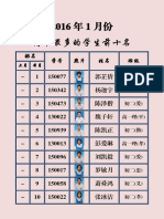 1_2016student.pdf