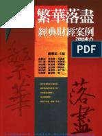 繁華落盡─經典財經案例選粹pdf