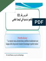 cours n°3 methodologie de recherche.pdf
