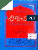 Gustakh e Rasool Ka Sharayee Hukam by Allama Ghulam Ali Okaravi